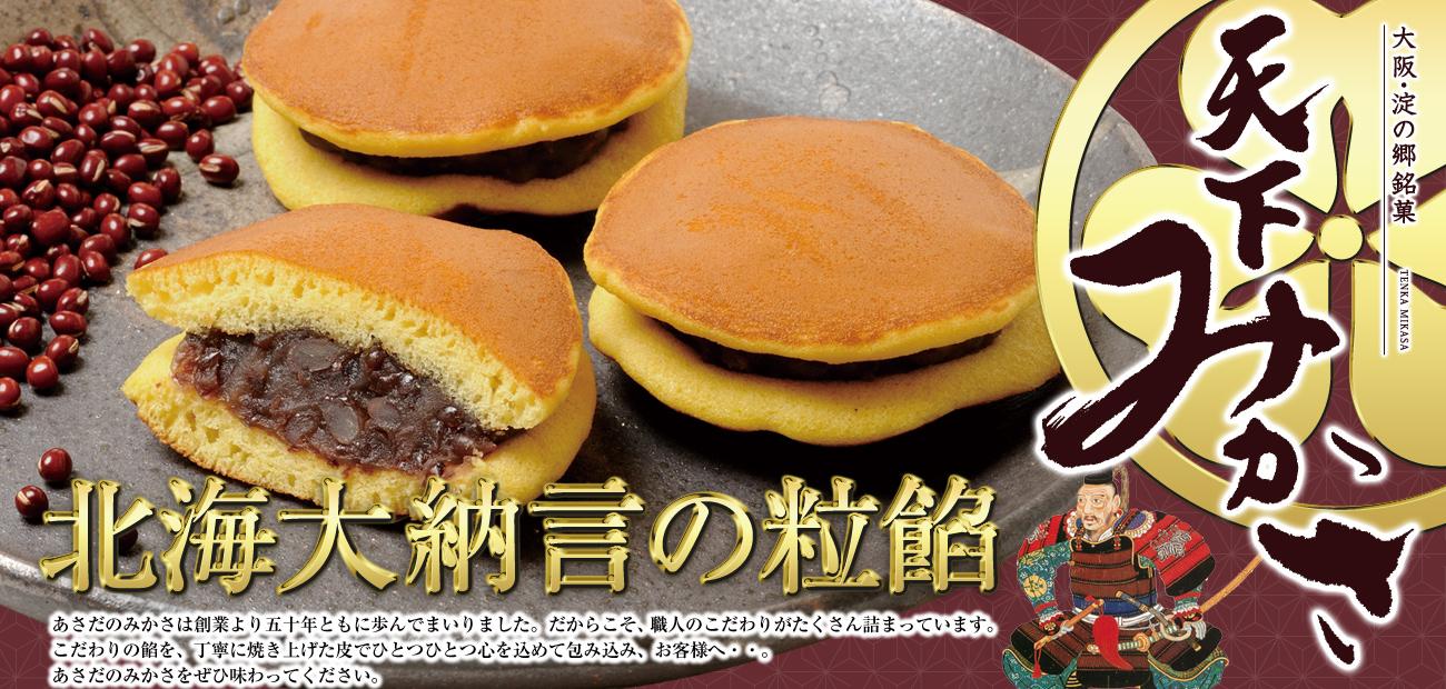 こだわりの和菓子、菓匠あさだ(大阪市):いちご大福(いちご餅)や焼 ...