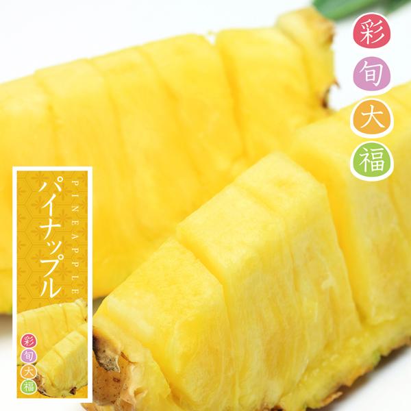 彩旬大福「パイナップル」