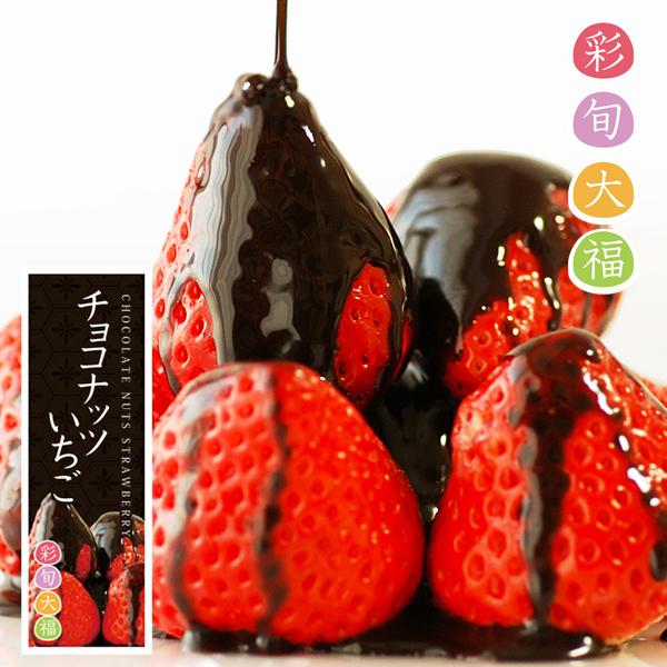 彩旬大福「チョコナッツいちご」
